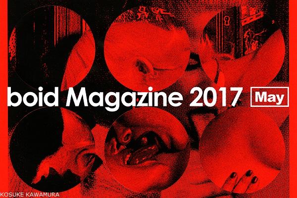 boidマガジン2017年5月号第2週発行しました