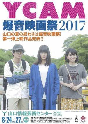 8/25(金)YCAMにて『PARKS パークス』爆音上映&スペシャルライブ