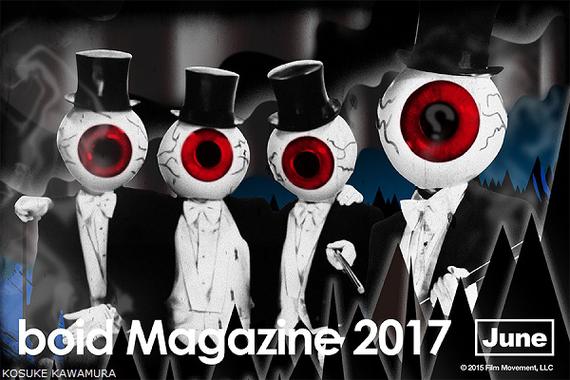 boidマガジン2017年6月号第1週発行しました