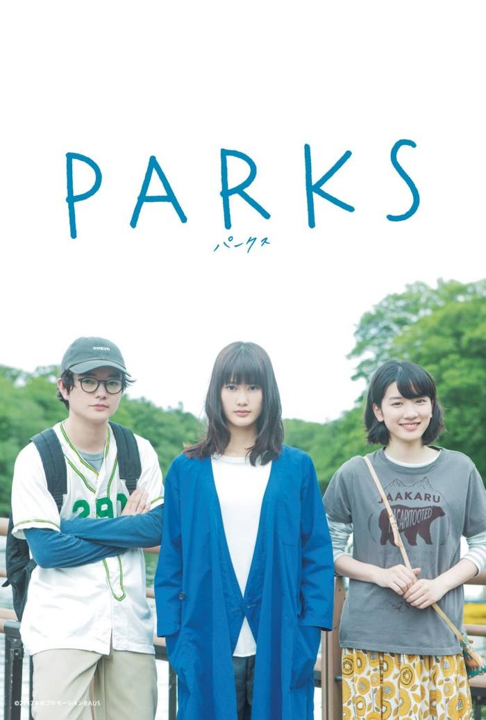 今後の『PARKS パークス』上映スケジュールとイベントのお知らせ