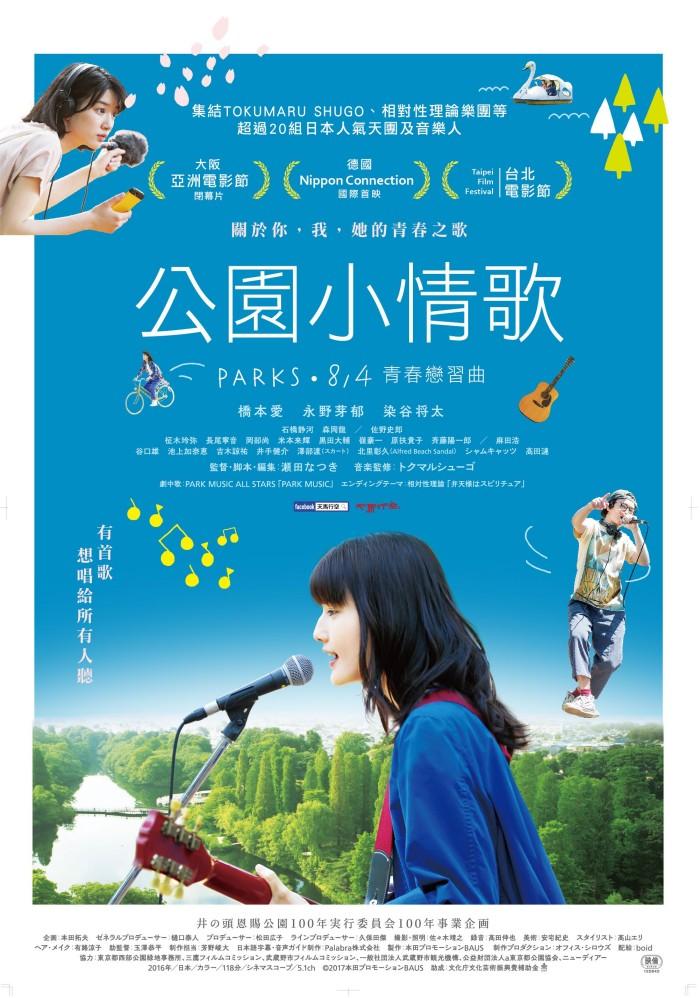 7/9(日)台北映画祭にて『PARKS パークス』上映