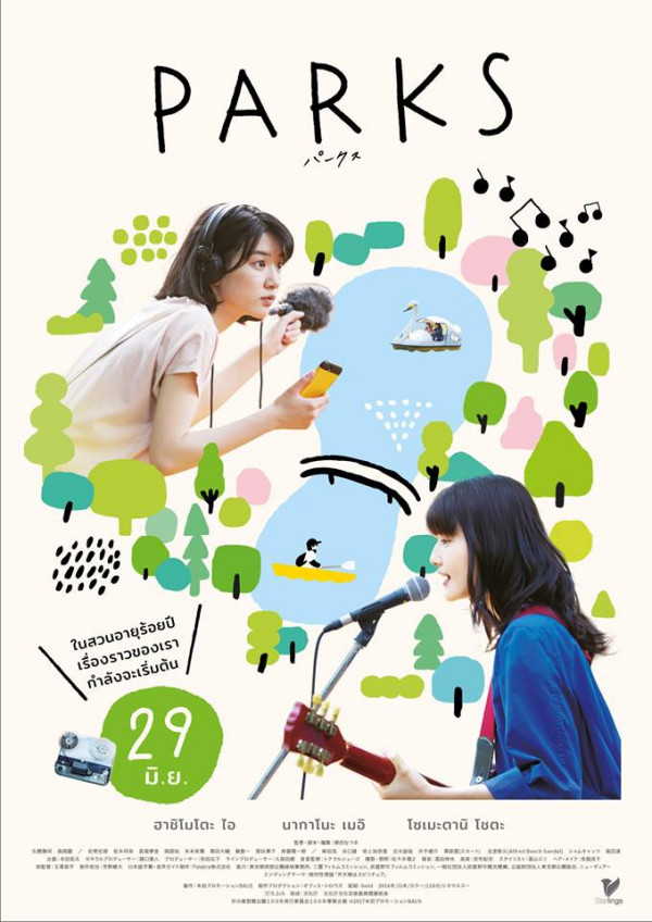parks_thai