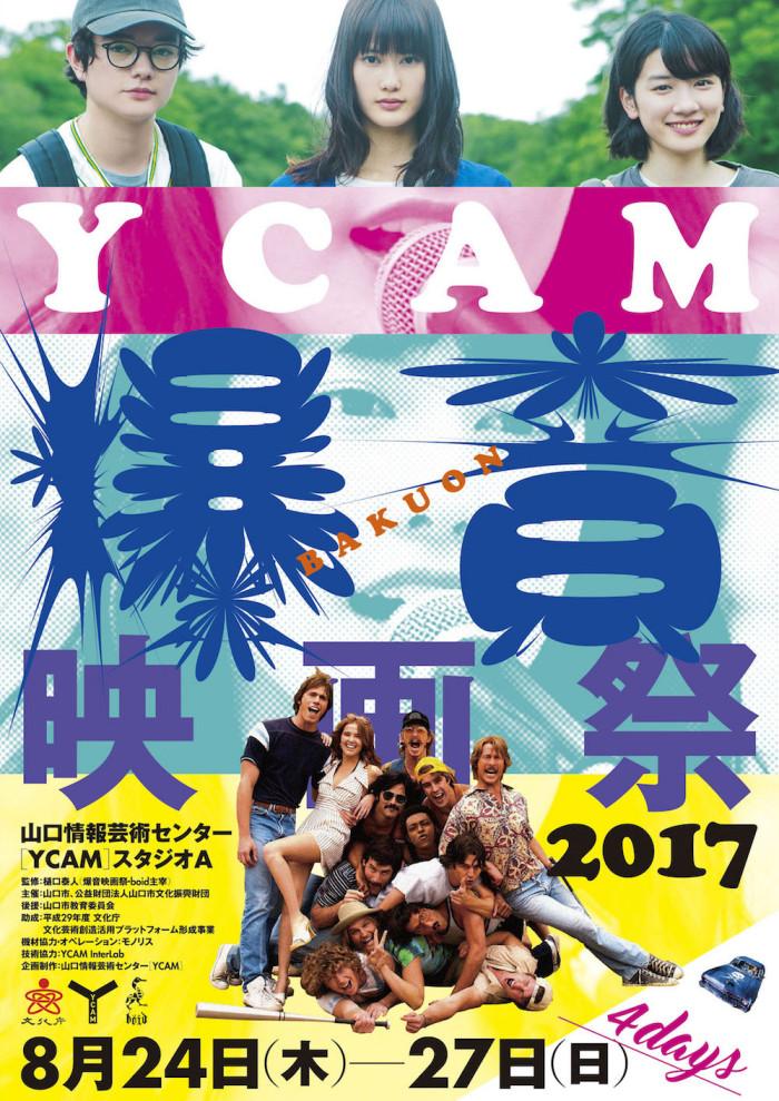 今週日曜日まで「YCAM爆音映画祭2017」残り2日間です