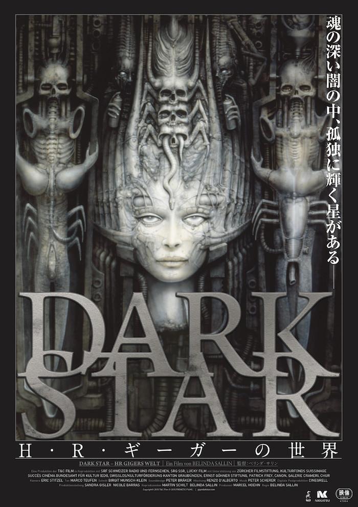 明日ヒューマントラストシネマ渋谷にて公開!『DARK STAR/H・R・ギーガーの世界』