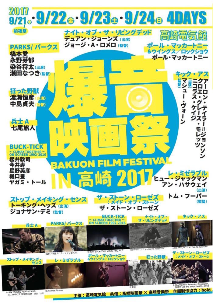 9/21(木)〜9/24(日)「爆音映画祭 in 高崎 2017」開催です!