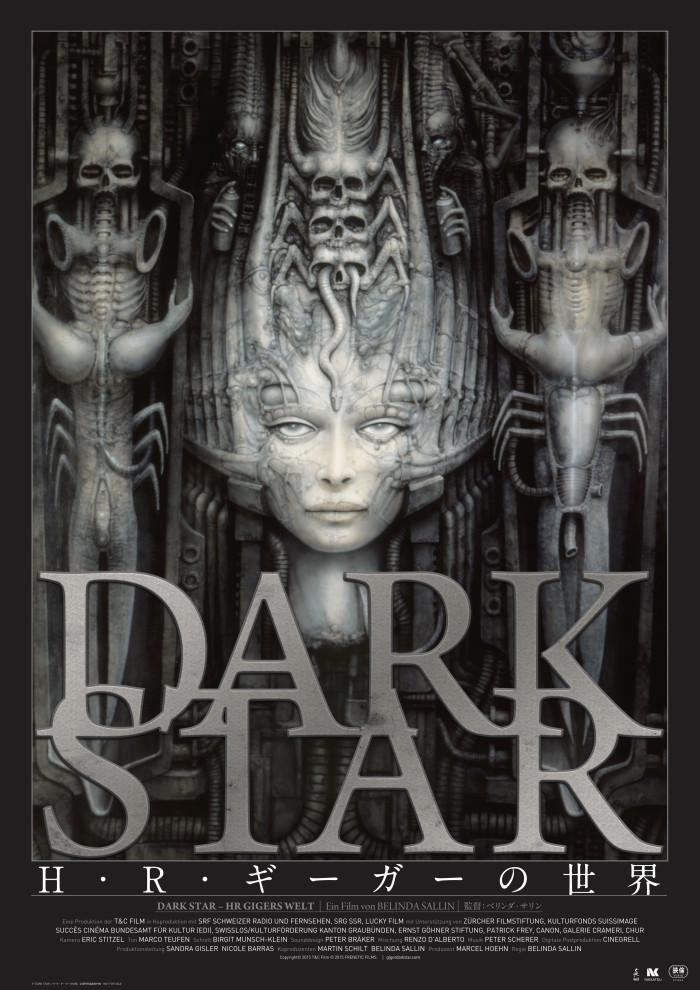 『DARK STAR/H・R・ギーガーの世界』予告編公開&8/12前売り発売!