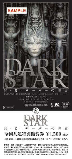darkstar_ticket_sample