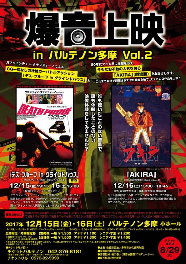 12/15(金)・16(土)「爆音上映 in パルテノン多摩 Vol.2」開催します!