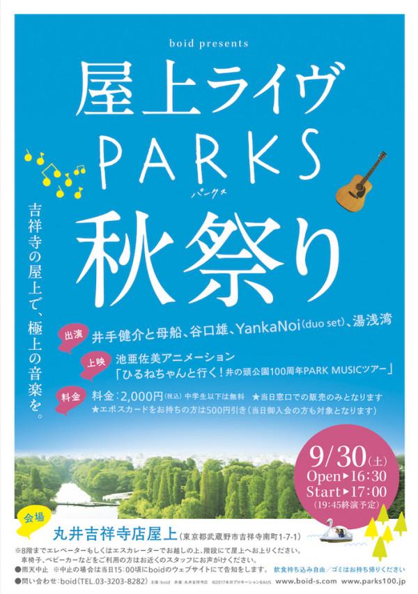 PARKS_marui_A5_h1