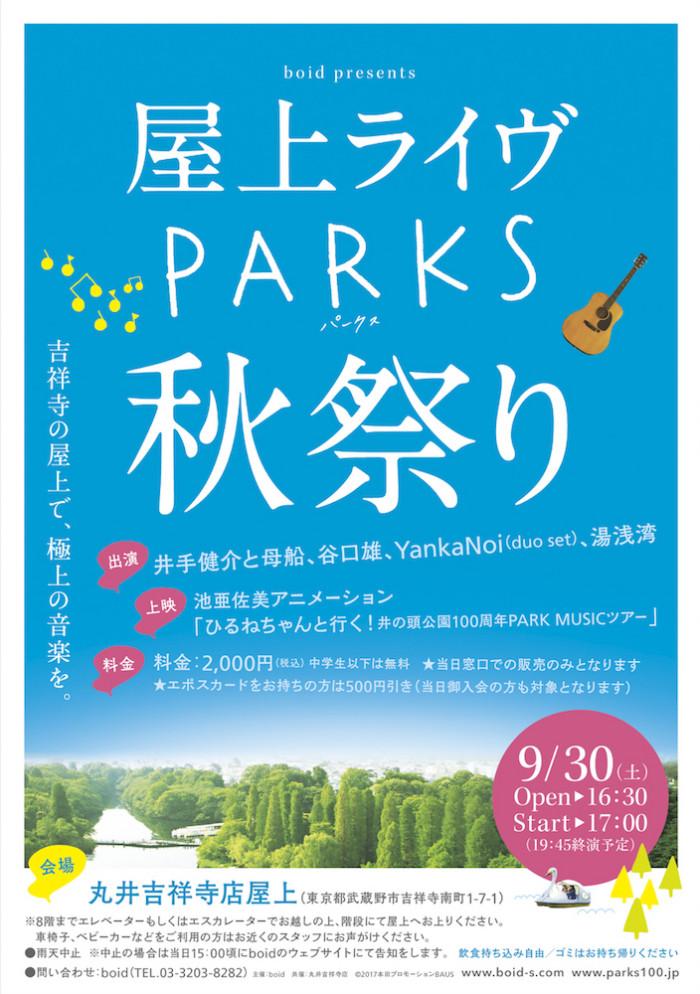 9/30(土)丸井吉祥寺店屋上にて『PARKS パークス』秋祭り開催!