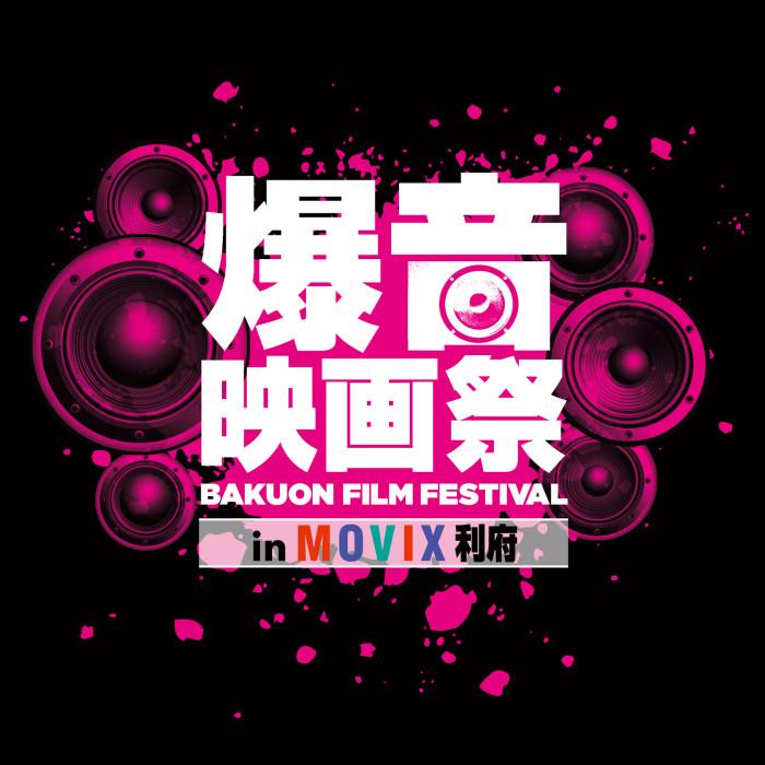10/7(土)〜9(月祝)「爆音映画祭 in MOVIX利府」初開催!