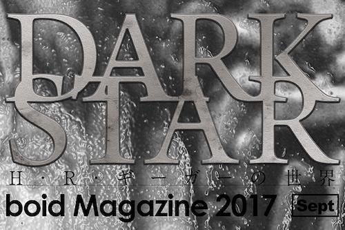 boidマガジン2017年9月号第1週発行しました