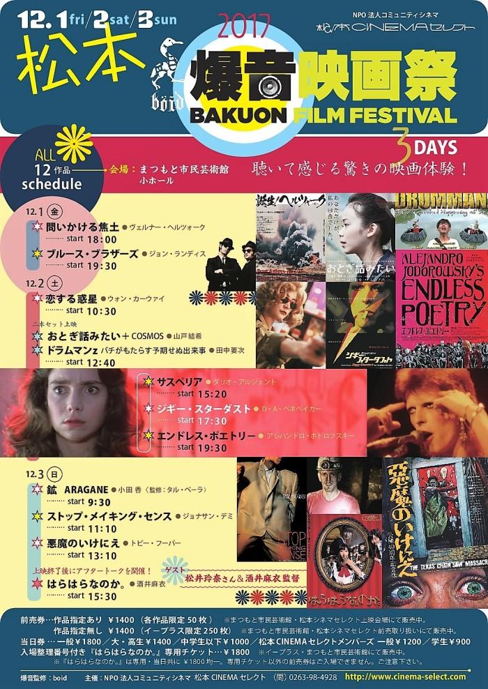 明日より3日間「爆音映画祭 in 松本」開催です!