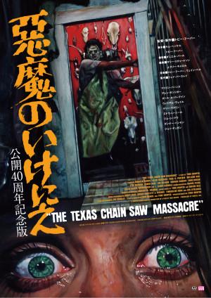 悪魔のいけにえ40_【日本版キーアート】poster_FINAL