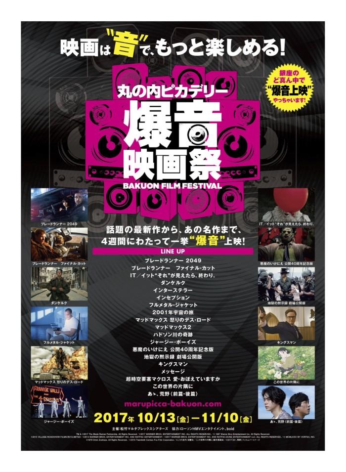 「 丸の内ピカデリー爆音映画祭」上映スケジュール発表&本日より前売り発売!