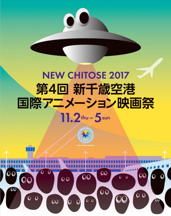 新千歳空港国際アニメーション映画祭にて爆音上映!