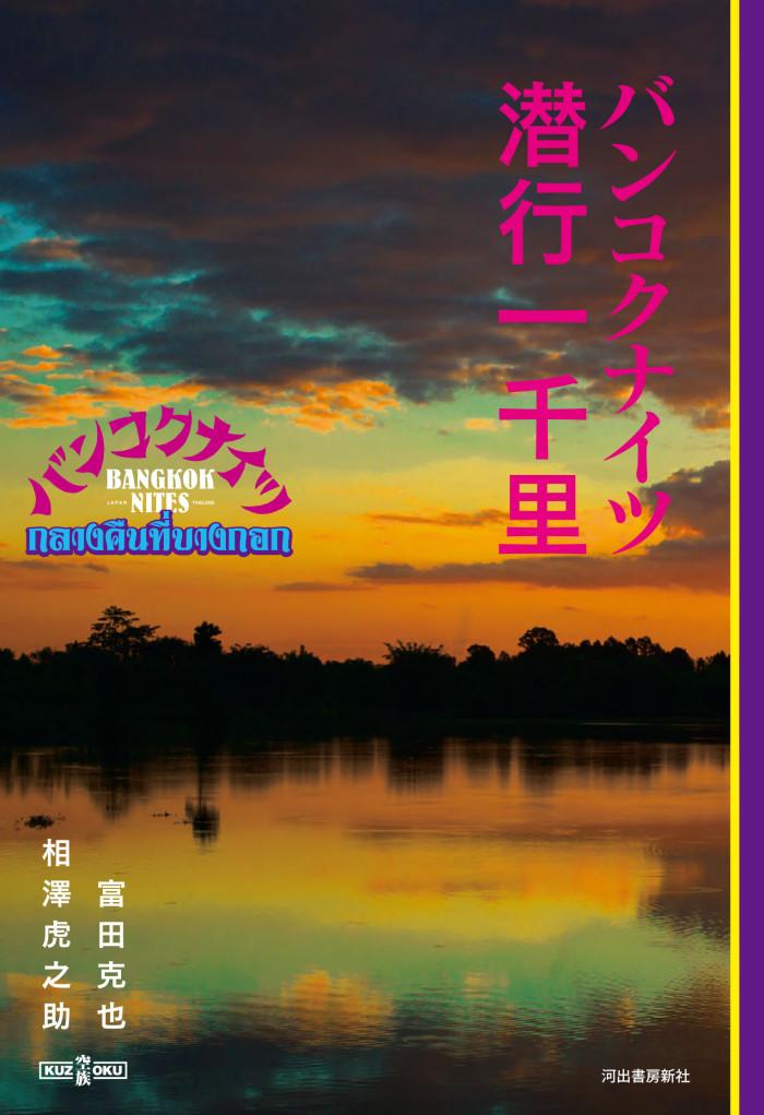 空族『バンコクナイツ 潜行一千里』11/27発売/『映画 潜行一千里』12/16公開