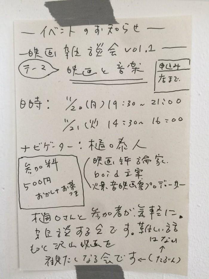 11/20(月)-21(火)山口市Bookstore松にて映画座談会