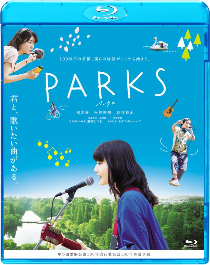 『PARKS パークス』Blu-ray&DVD発売!