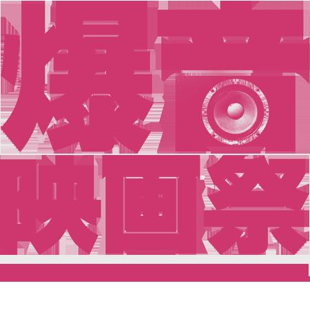 今後の爆音上映&映画祭ツアー!のお知らせ