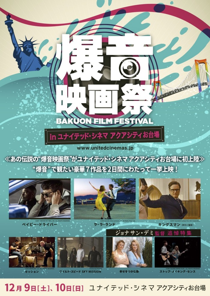 今週末「爆音映画祭 in ユナイテッド・シネマ アクアシティお台場」開催!
