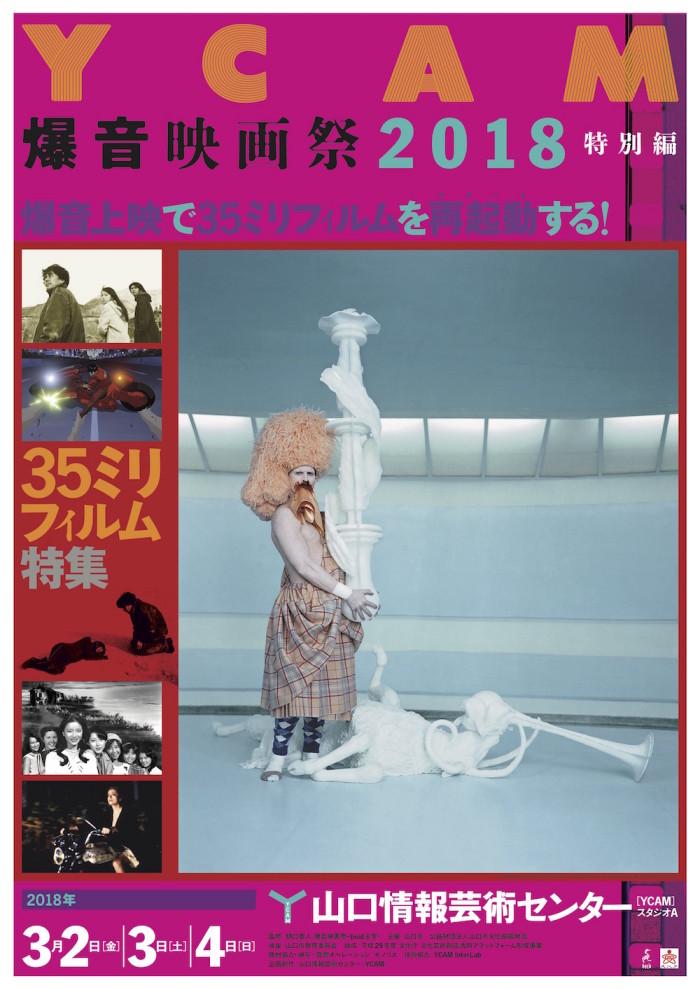 3/2(金)~4(日)「YCAM爆音映画祭2018 特別編:35ミリフィルム特集」開催!