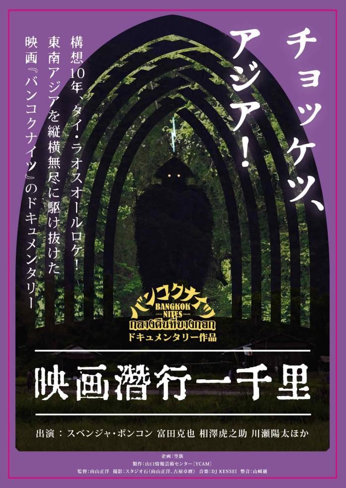 12/23(土祝)『映画 潜行一千里』上映後トークに樋口も参加します