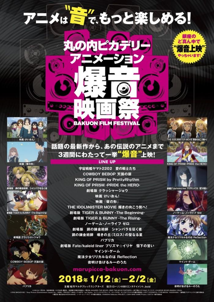 1/12-2/2「丸の内ピカデリー アニメーション爆音映画祭」開催