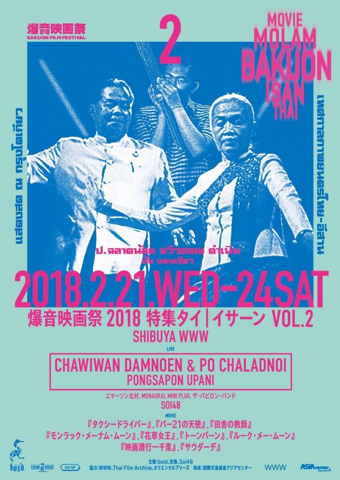 明日より渋谷WWWにて「爆音映画祭2018 特集タイ|イサーン VOL.2」開催!