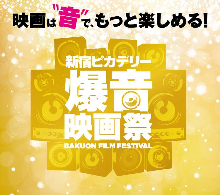 本日20時より「新宿ピカデリー爆音映画祭」爆音機材紹介トーク配信