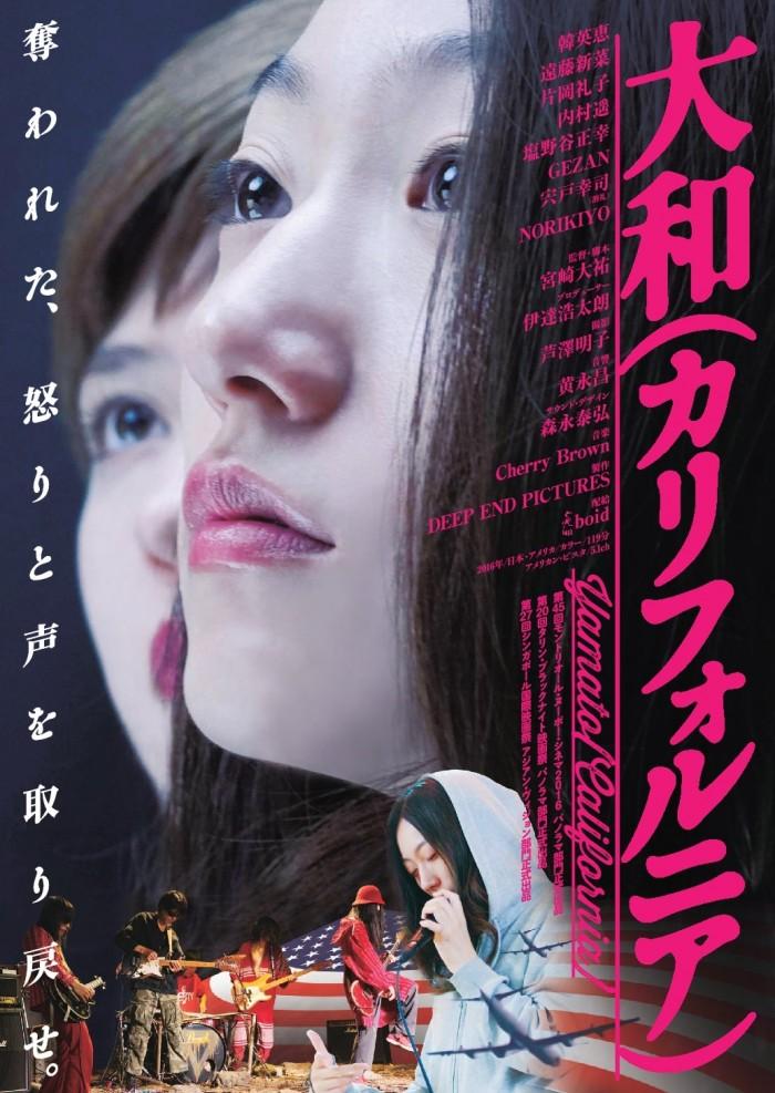4/7より 宮崎大祐監督『大和(カリフォルニア)』K's Cinemaで公開!