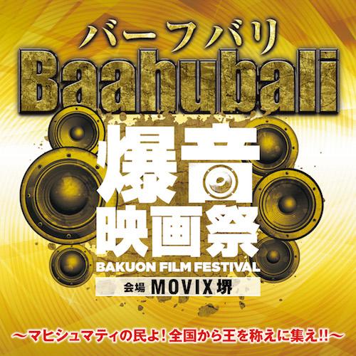 4/5(木)~8(日)MOVIX堺にて「バーフバリ爆音映画祭」
