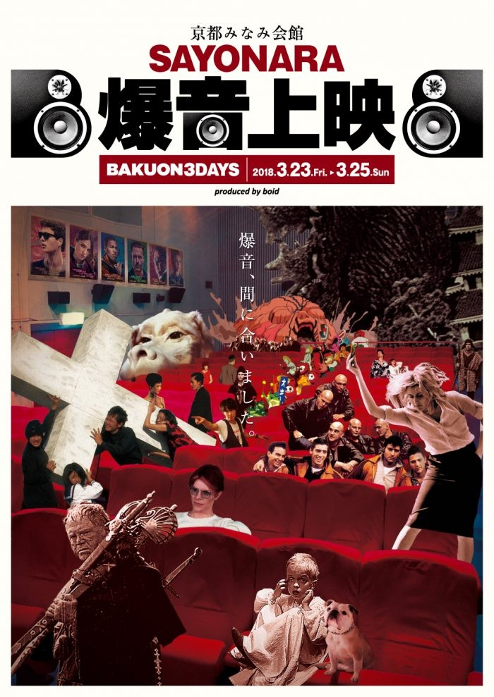 京都みなみ会館にて「爆音説明会」&「さよなら爆音上映」