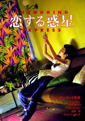 恋する惑星-dvd-s-h1