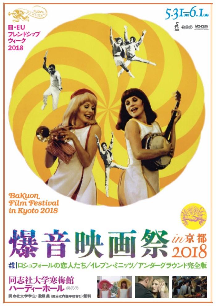 5/31(木)と6/1(金)「爆音映画祭 in 京都2018」開催