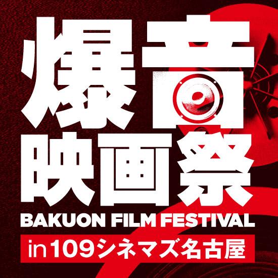 今年も6/21(木)より「爆音映画祭 in 109シネマズ名古屋」開催です!