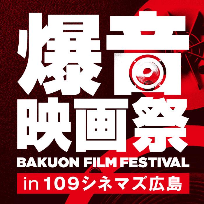 7/5(木)-8(日)「爆音映画祭 in 109シネマズ広島」初開催です!