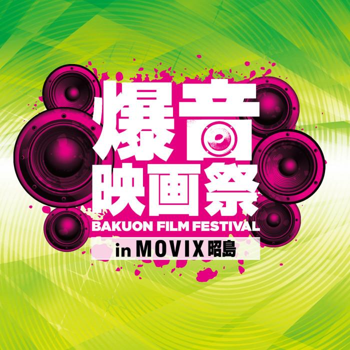 7/13(金)-16(月・祝)の4日間限定『爆音映画祭 in MOVIX昭島』初開催!