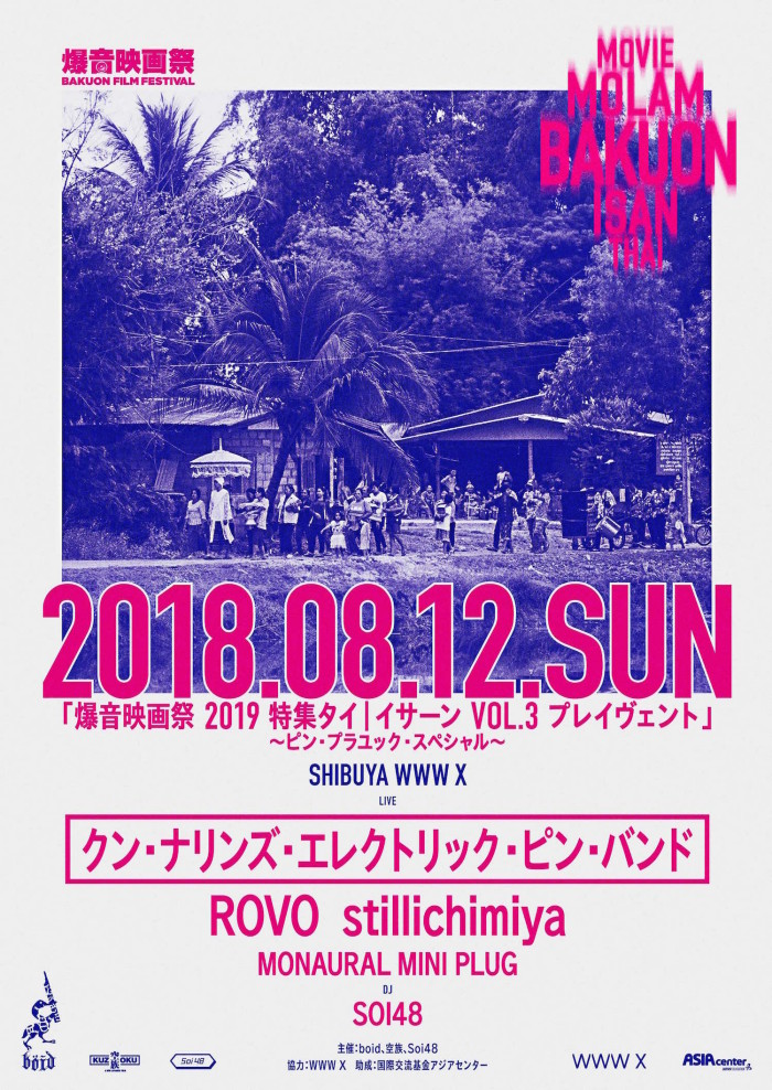 8/12(日)「爆音映画祭2019 特集タイ|イサーン VOL.3 プレイヴェント」開催