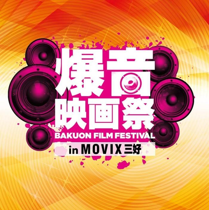 9/14(金)-17(月・祝)の4日間限定『爆音映画祭 in MOVIX三好』初開催!