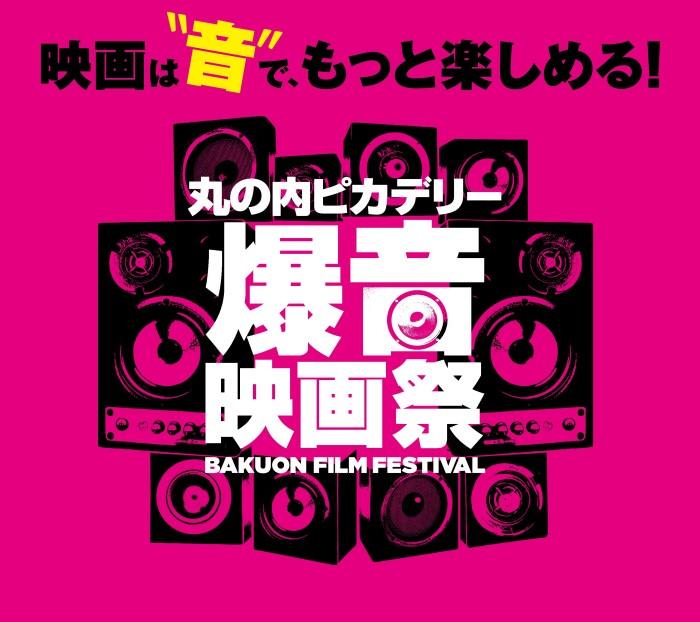 10/10-26「丸の内ピカデリー爆音映画祭」開催