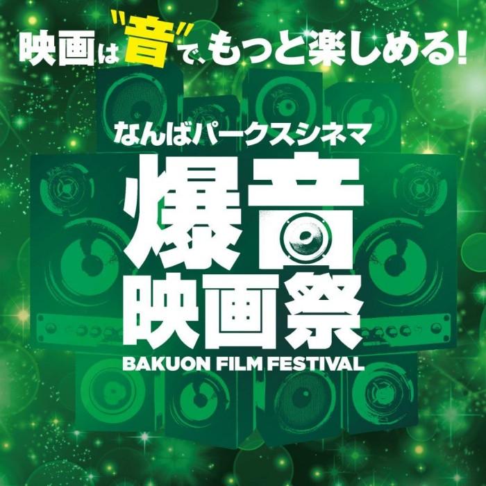 10/25(木)-28(日)に第1回「なんばパークスシネマ爆音映画祭」初開催!