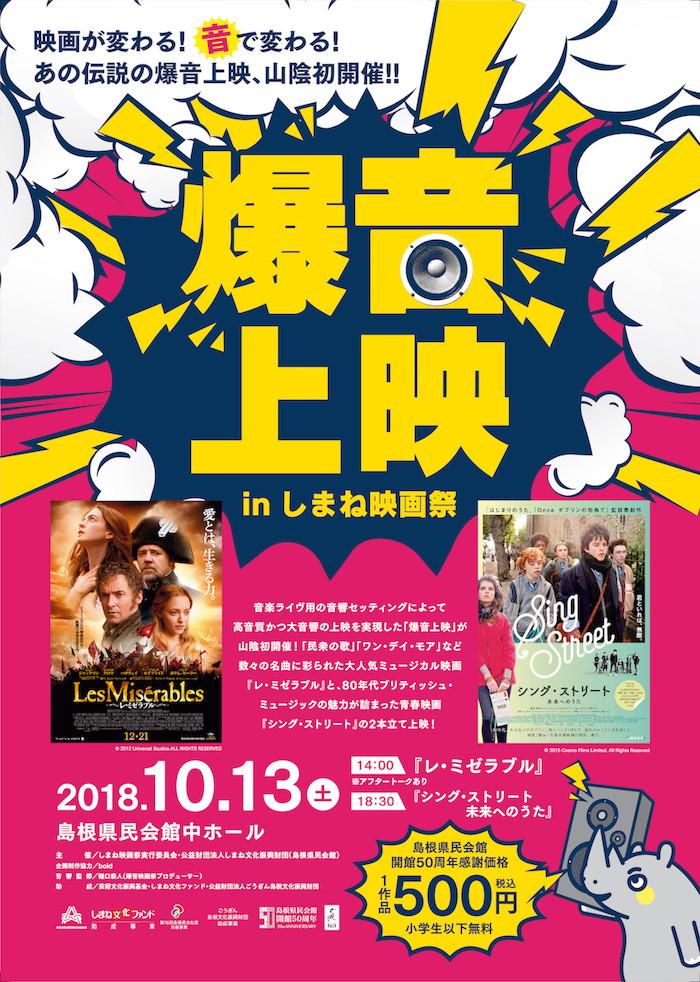 10/13(土)「爆音上映 in しまね映画祭」にて山陰初爆音上映!
