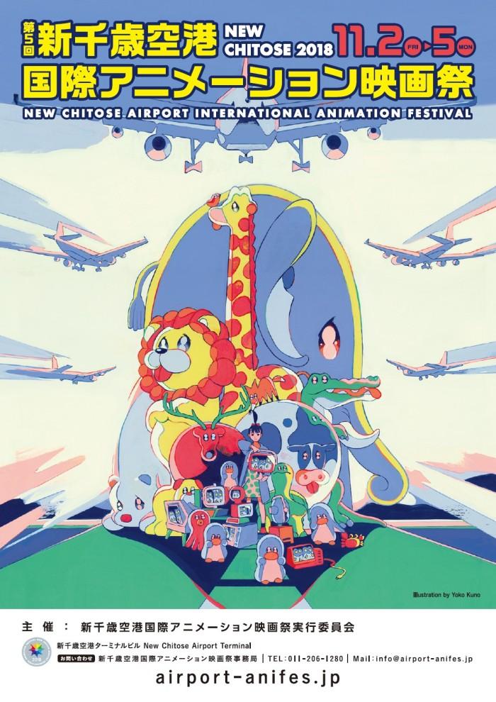 第5回新千歳空港国際アニメーション映画祭にて爆音上映
