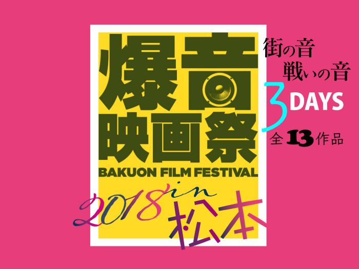 12/7-9「爆音映画祭2018 in 松本」開催です