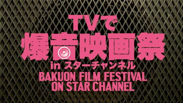 11/6より「TVで爆音映画祭 in スターチャンネル」放映!