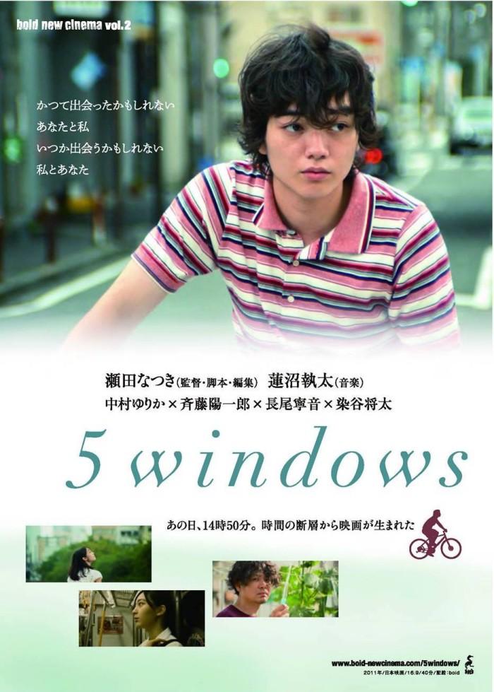 明日「5 windows 劇場公開版」横浜にて野外上映