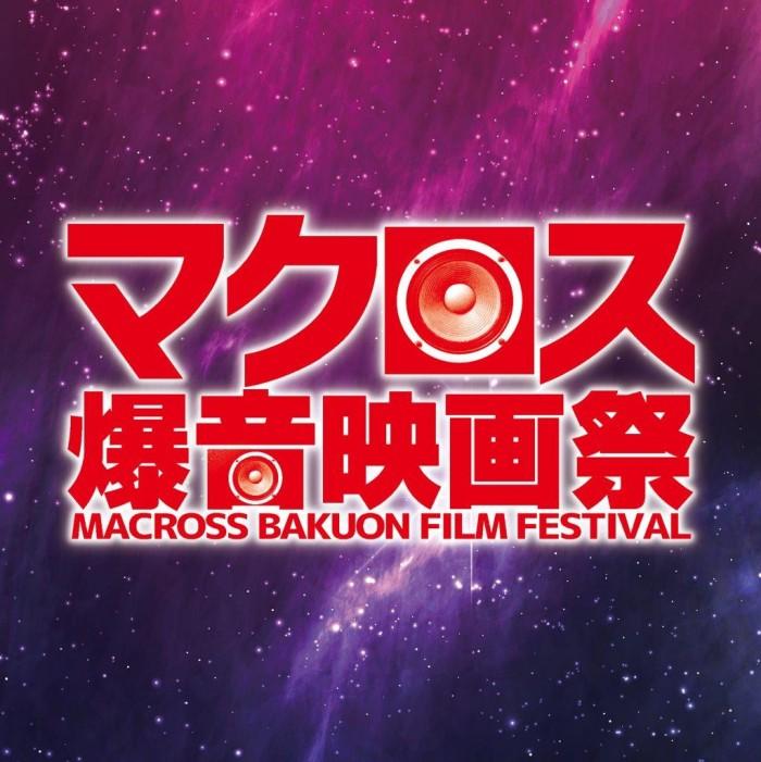 年明けより「マクロス爆音映画祭」を3都市にて開催!