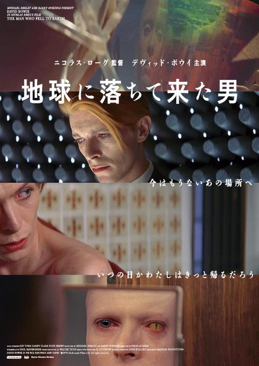 ニコラス・ローグ追悼『地球に落ちて来た男』東京と京都で上映