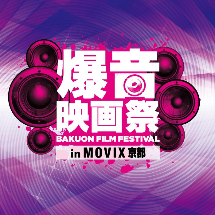 12/13(木)〜17(月)に「爆音映画祭 in MOVIX京都 Vol.2」開催!